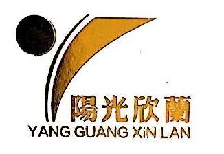 北京阳光欣兰建材销售有限公司 最新采购和商业信息
