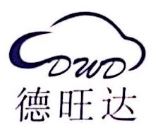 北京德旺达汽车维修服务有限责任公司 最新采购和商业信息