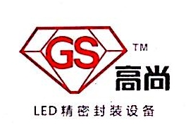 深圳市高尚能源投资发展有限公司 最新采购和商业信息