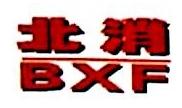北京北消防冻技术有限公司