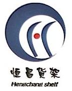 北京欧盛恒昌仓储设备有限公司 最新采购和商业信息