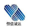 北京恒信诚达工程造价咨询事务所有限责任公司 最新采购和商业信息