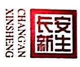 长安新生(深圳)金融投资有限公司 最新采购和商业信息