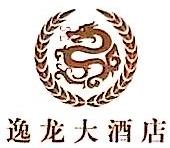 惠州市逸龙大酒店有限公司 最新采购和商业信息
