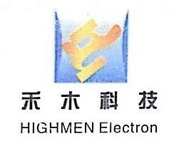 西安禾木电子科技有限公司 最新采购和商业信息