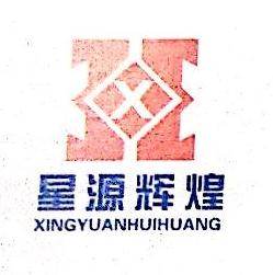 北京星源辉煌技贸有限公司 最新采购和商业信息
