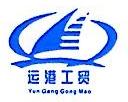 杭州运港工贸有限公司