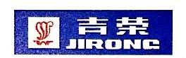 广东吉荣空调有限公司 最新采购和商业信息