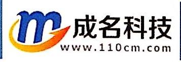 葫芦岛市成名科技有限公司 最新采购和商业信息