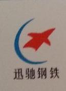 杭州迅驰钢铁有限公司