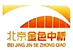 北京金色中桥广告有限责任公司 最新采购和商业信息