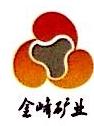 福建省政和县金峰矿业开发有限公司 最新采购和商业信息