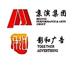 北京市影和广告有限责任公司 最新采购和商业信息