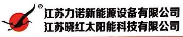 江苏晓红太阳能科技有限公司