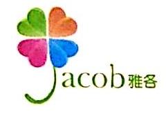 杭州雅各实业有限公司 最新采购和商业信息