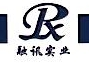 深圳市融讯兴业科技有限公司 最新采购和商业信息