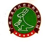 广州市育星幼儿教育有限公司 最新采购和商业信息