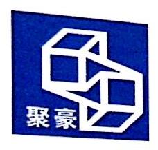 深圳市聚豪建筑工程劳务分包有限公司 最新采购和商业信息