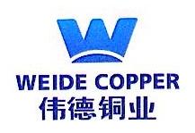 浙江伟德铜业有限公司 最新采购和商业信息