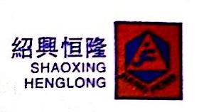 绍兴市恒隆进出口贸易有限公司 最新采购和商业信息