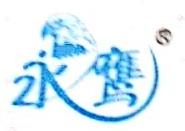 佛山市高明区永鹰塑料厂 最新采购和商业信息
