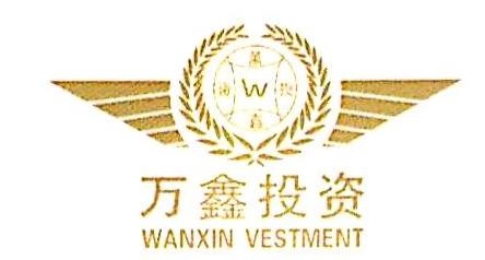 珠海市横琴新区万鑫投资有限公司 最新采购和商业信息