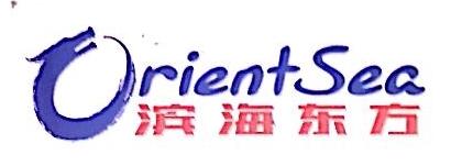 山东滨海东方贸易有限公司 最新采购和商业信息