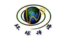 环球译海(北京)网络科技有限公司 最新采购和商业信息