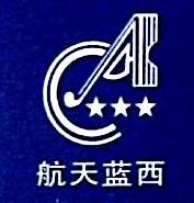 陕西航天蓝西科技开发有限公司 最新采购和商业信息