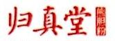 福建归真堂药业股份有限公司 最新采购和商业信息