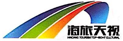 厦门市海旅天视文化体育产业有限公司 最新采购和商业信息