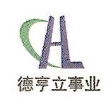 北京德亨立管理咨询有限公司