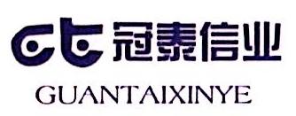北京冠泰信业科技发展有限公司 最新采购和商业信息