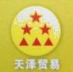 湛江市天泽贸易有限公司 最新采购和商业信息