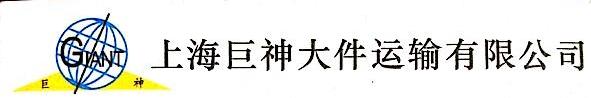 上海巨神大件运输有限公司 最新采购和商业信息