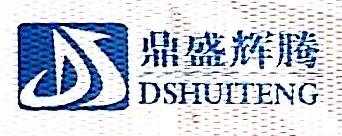 北京鼎盛辉腾信息技术有限公司