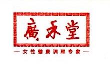 上海广禾堂餐饮管理有限公司 最新采购和商业信息
