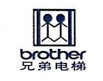 四川兄弟电梯工程有限公司 最新采购和商业信息