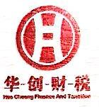 长沙华创财税服务有限公司 最新采购和商业信息