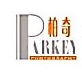 广州市柏奇斯摄影服务有限公司