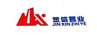 四川省江油金信置业有限公司 最新采购和商业信息