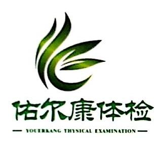 深圳市佑尔康健康管理有限公司 最新采购和商业信息