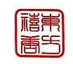 北京东方禧唐文化资产管理有限公司 最新采购和商业信息