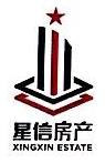 上海星信房地产开发有限公司