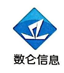 济南数仑信息技术有限公司 最新采购和商业信息