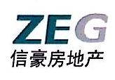 济南信豪房地产开发有限公司 最新采购和商业信息