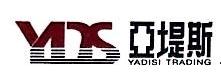 佛山市亚堤斯贸易有限公司 最新采购和商业信息