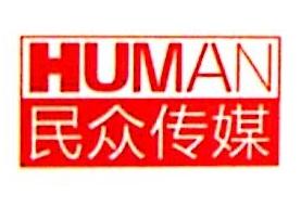 深圳市民众广告有限公司