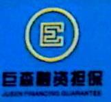 陕西巨森融资担保有限责任公司 最新采购和商业信息