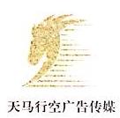 武汉天马行空广告传媒有限公司